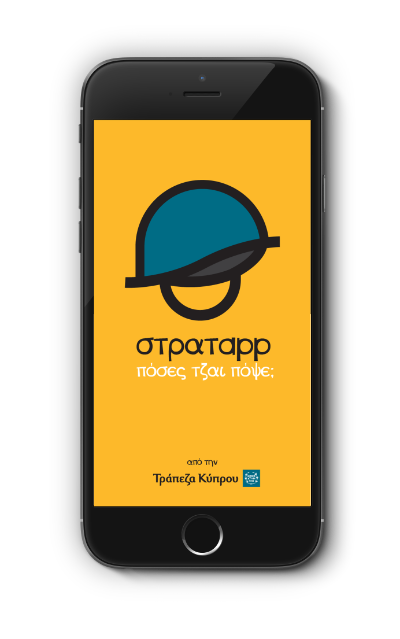 Motivational military countdown for the Cyprus Soldier.  For the first time ever, the Bank of Cyprus developed a loyal app buddy for soldiers, which will be by your side throughout your…