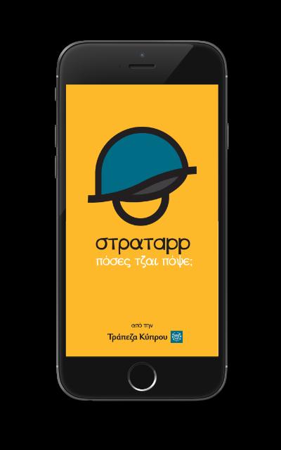 Stratapp Mobile Application