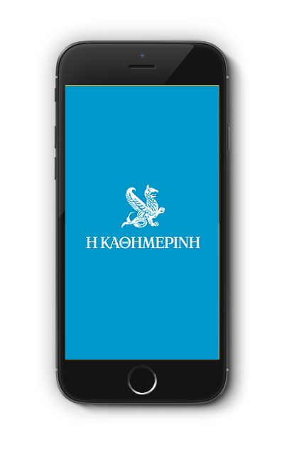 Kathimerini Mobile Application