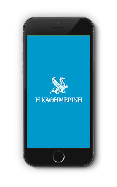 Kathimerini Mobile Application